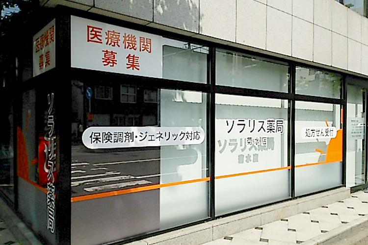 ソラリス薬局 菊水店