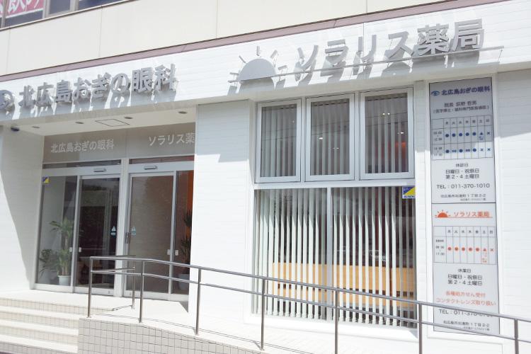 ソラリス薬局 (北広島)