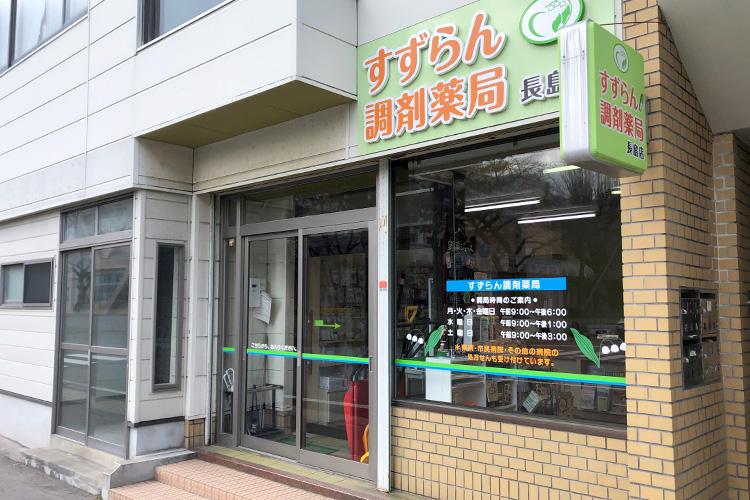 すずらん調剤薬局 (長島)店舗