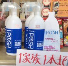 iPOSH 除菌 消臭
